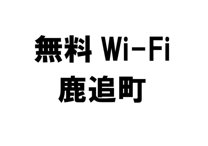 北海道鹿追町の無料Wi-Fiスポット・公衆無線LAN一覧