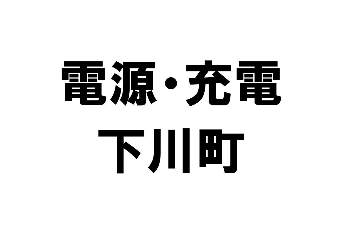 北海道下川町のコンセントが使える電源スポット・充電スポット一覧