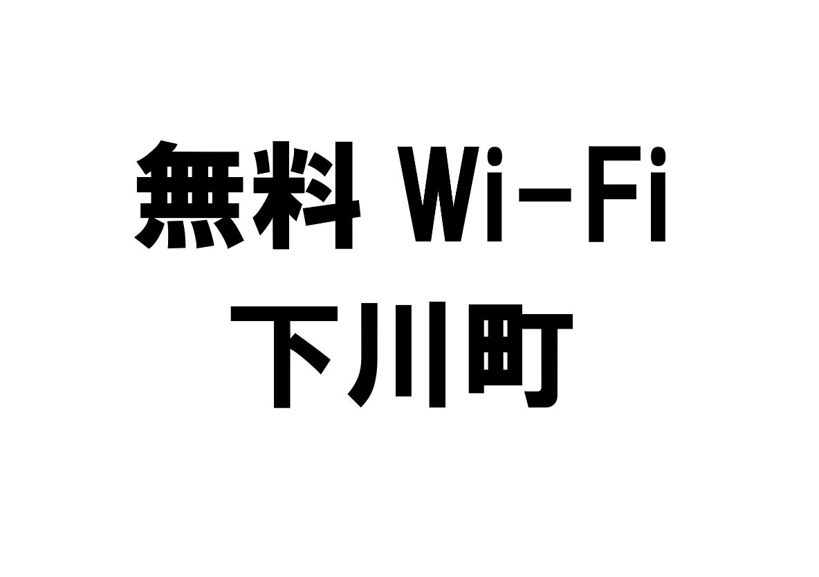 北海道下川町の無料Wi-Fiスポット・公衆無線LAN一覧