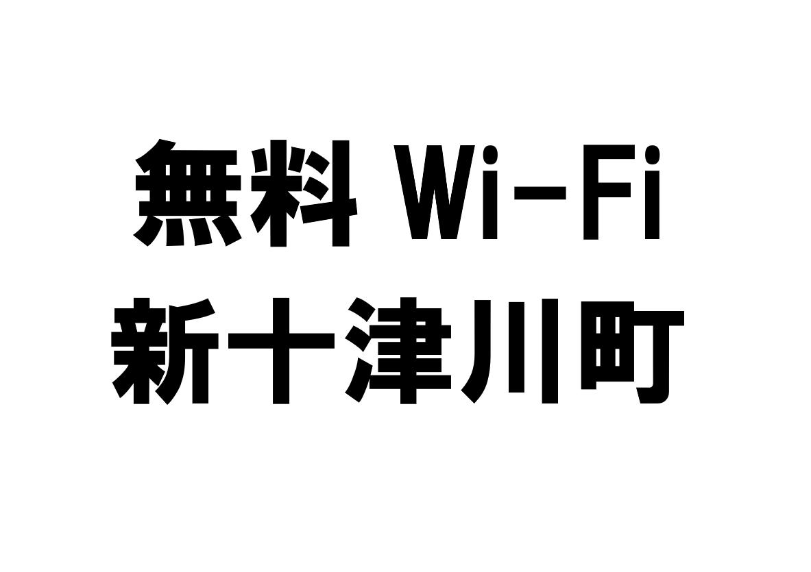 北海道新十津川町の無料Wi-Fiスポット・公衆無線LAN一覧