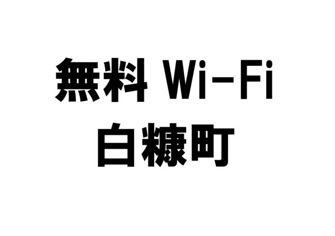 北海道白糠町の無料Wi-Fiスポット・公衆無線LAN一覧