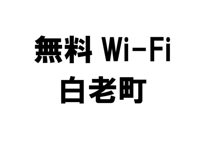 北海道白老町の無料Wi-Fiスポット・公衆無線LAN一覧