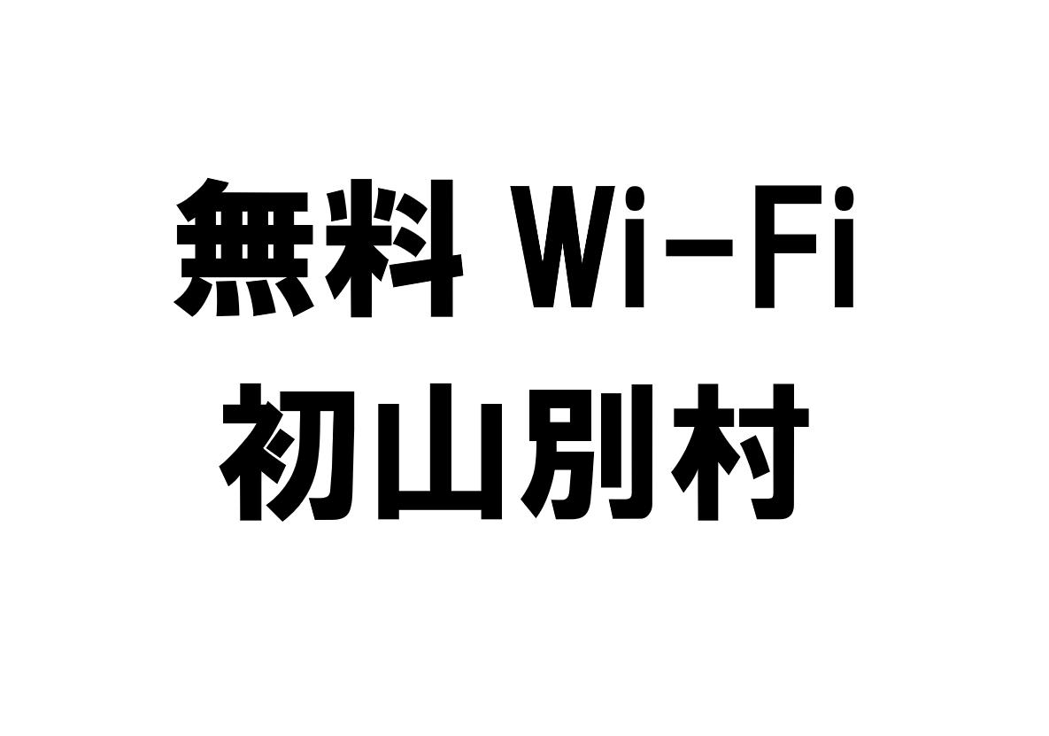 北海道初山別村の無料Wi-Fiスポット・公衆無線LAN一覧