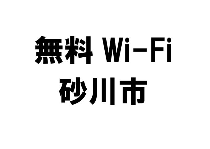 北海道砂川市の無料Wi-Fiスポット・公衆無線LAN一覧