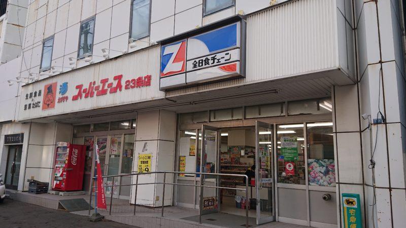 スーパーエース23条店