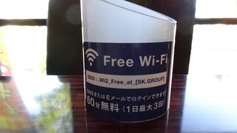 しゃぶ葉Wi-Fi