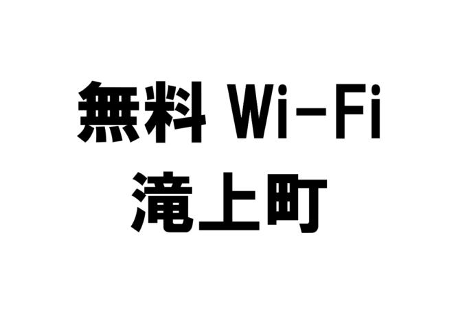北海道滝上町の無料Wi-Fiスポット・公衆無線LAN一覧