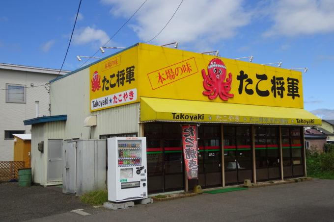 たこ将軍釧路星が浦店