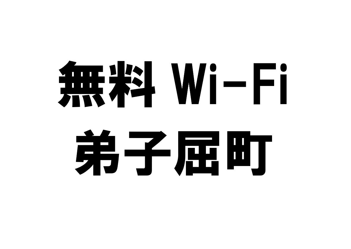 北海道弟子屈町の無料Wi-Fiスポット・公衆無線LAN一覧
