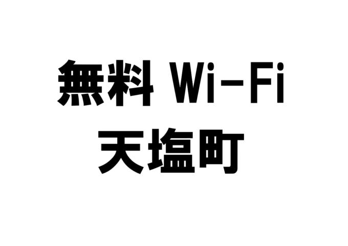 北海道天塩町の無料Wi-Fiスポット・公衆無線LAN一覧