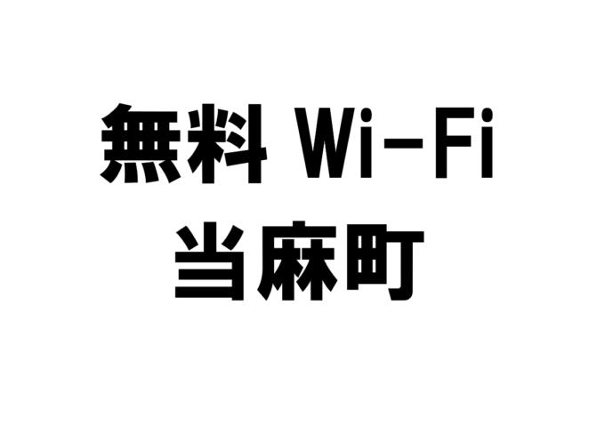 北海道当麻町の無料Wi-Fiスポット・公衆無線LAN一覧