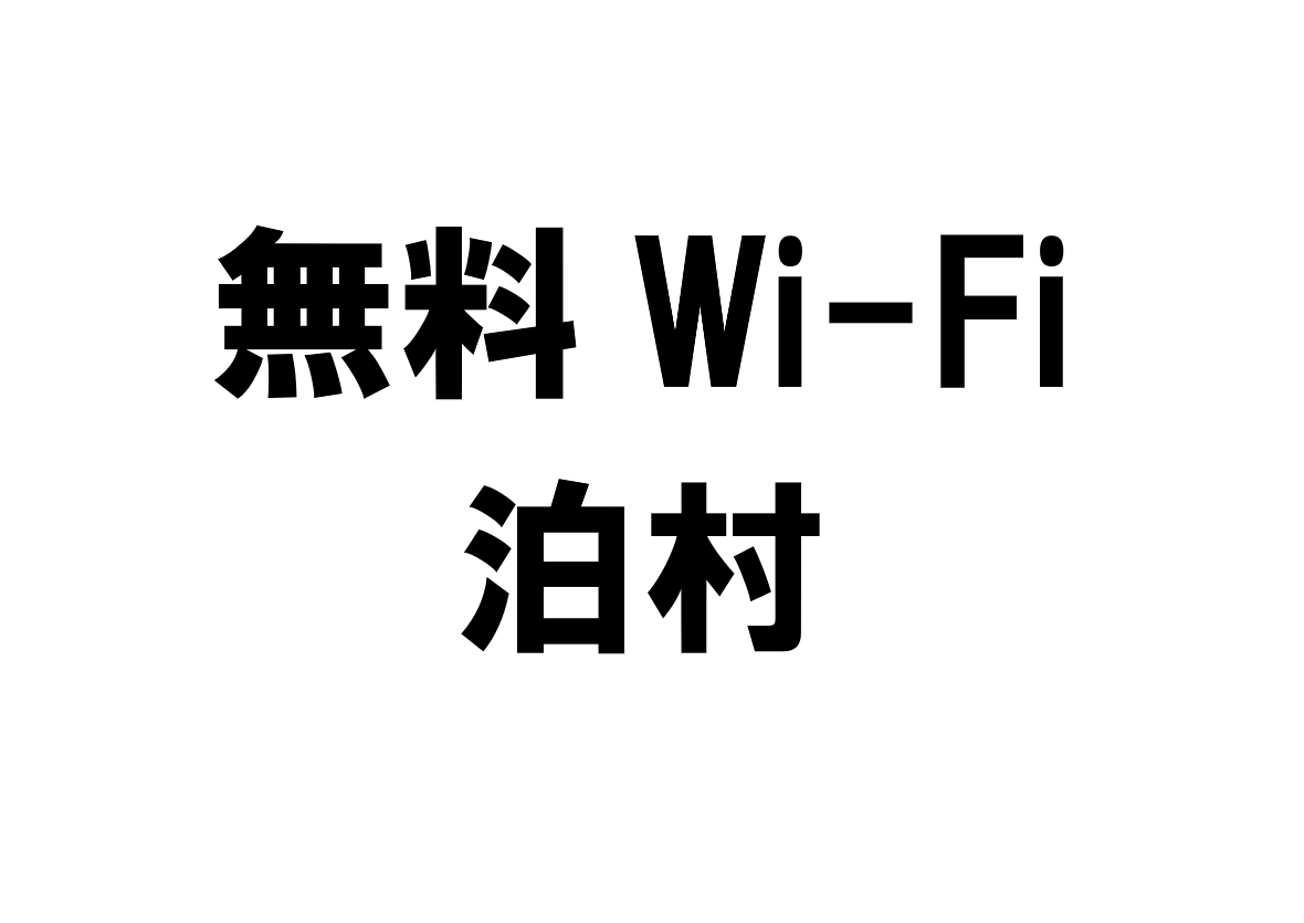 北海道泊村の無料Wi-Fiスポット・公衆無線LAN一覧