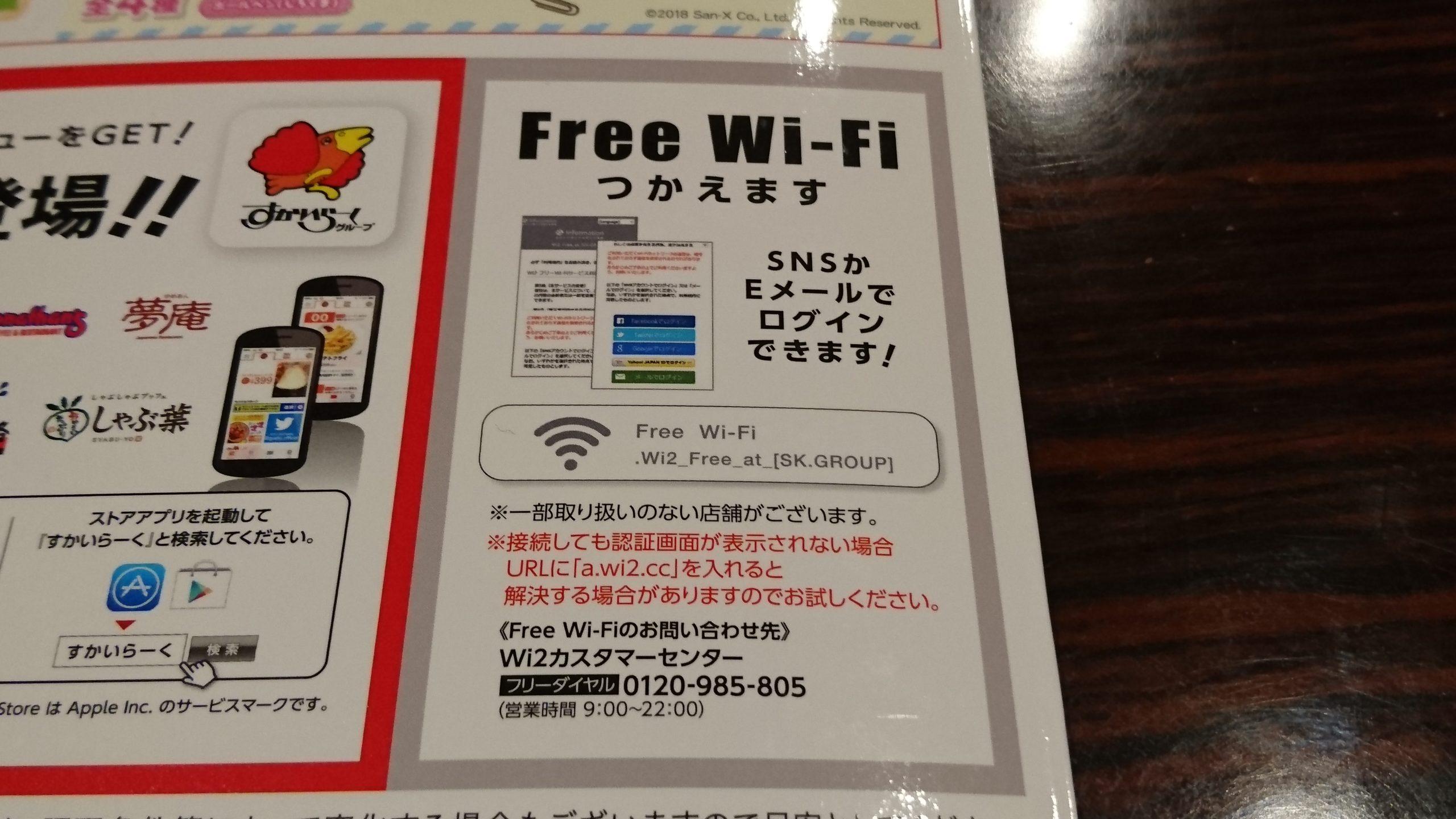 とんから亭Wi-Fi