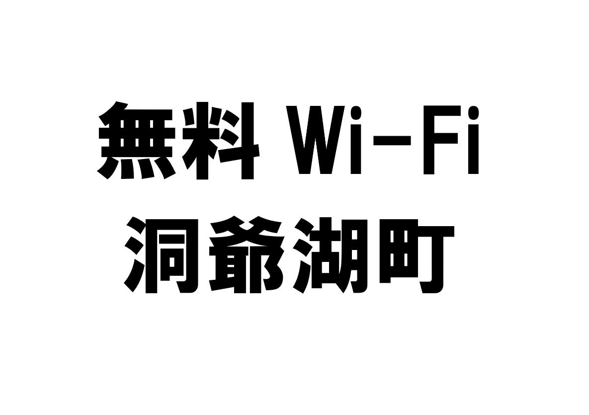 北海道洞爺湖町の無料Wi-Fiスポット・公衆無線LAN一覧
