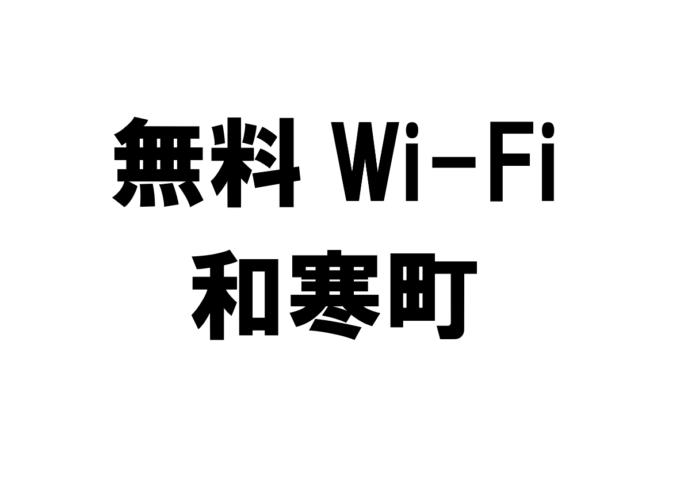 北海道和寒町の無料Wi-Fiスポット・公衆無線LAN一覧