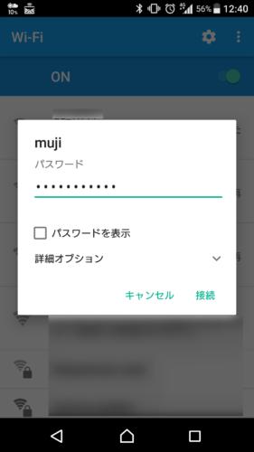 店内にいるスタッフ(店員)へWi-Fiパスワードを確認し、パスワードを入力。