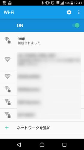 「接続されました」と表示。これで無印良品Wi-Fiによるインターネット接続が完了となります。
