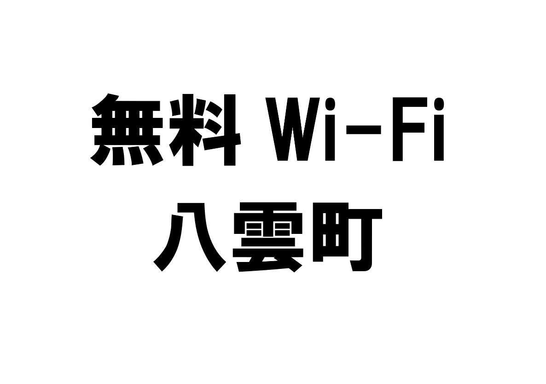 北海道八雲町の無料Wi-Fiスポット・公衆無線LAN一覧