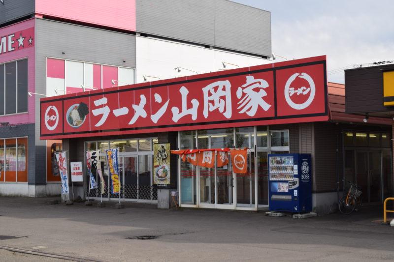 ラーメン山岡家釧路店