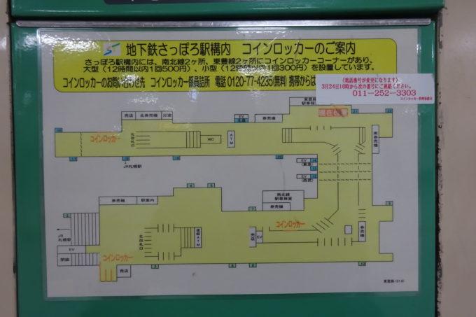 札幌市営地下鉄南北線・東西線さっぽろ駅構内のコインロッカー案内図