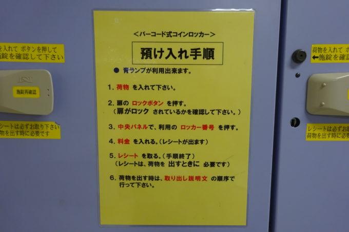 バーコード式コインロッカー(札幌市営地下鉄さっぽろ駅)預け入れ手順