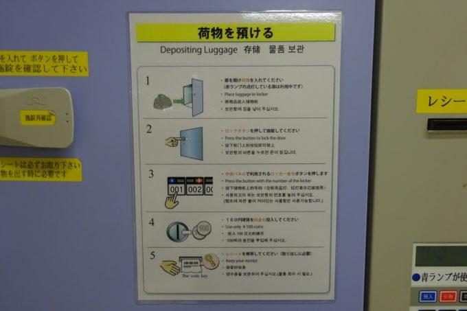 バーコード式コインロッカー(札幌市営地下鉄さっぽろ駅)の荷物を預ける