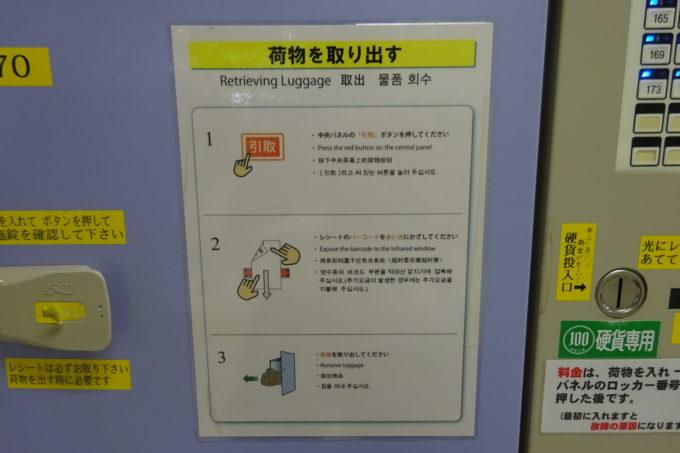 バーコード式コインロッカー(札幌市営地下鉄さっぽろ駅)の荷物を取り出す