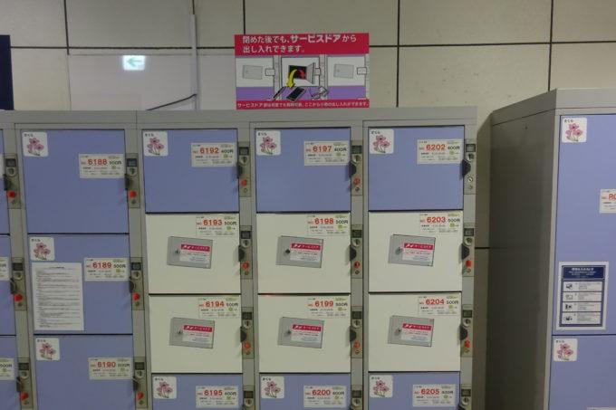 コインロッカーにはサービスドアありとサービスドアなしのもので料金が異なります。