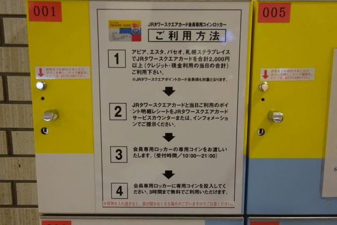 JRタワースクエアカード会員限定ロッカーの利用方法
