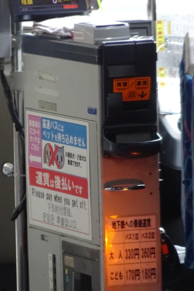 新千歳空港連絡バス(北海道中央バス)の運賃箱