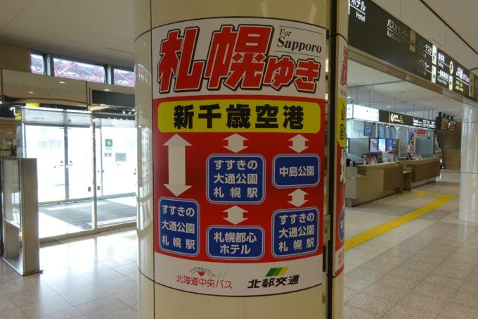 新千歳空港連絡バス札幌行き案内ポスター