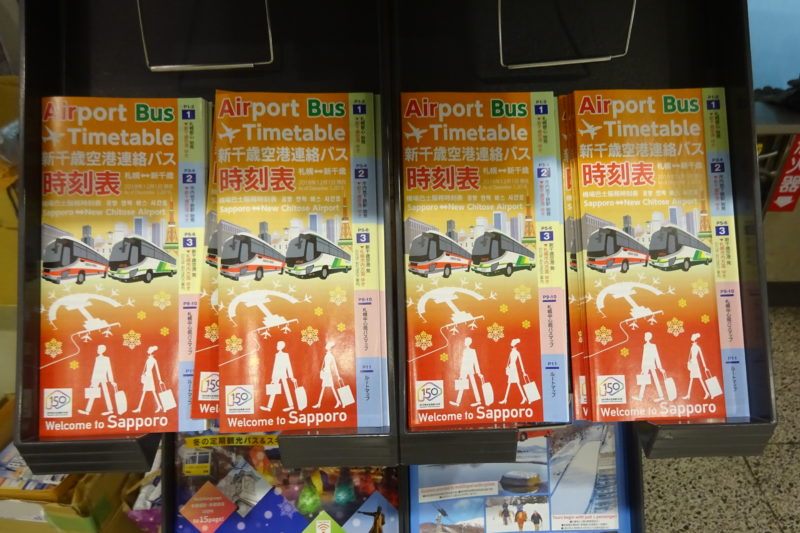 新千歳空港連絡バス時刻表のパンフレット