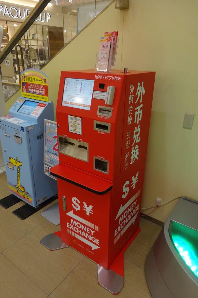 アリオ札幌1Fにある外貨自動両替機「ガイアエクスチェンジ」