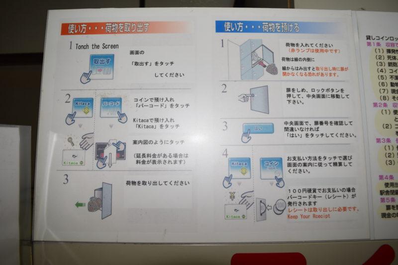 札幌駅南口東西連絡通路コインロッカー(南連絡通路)