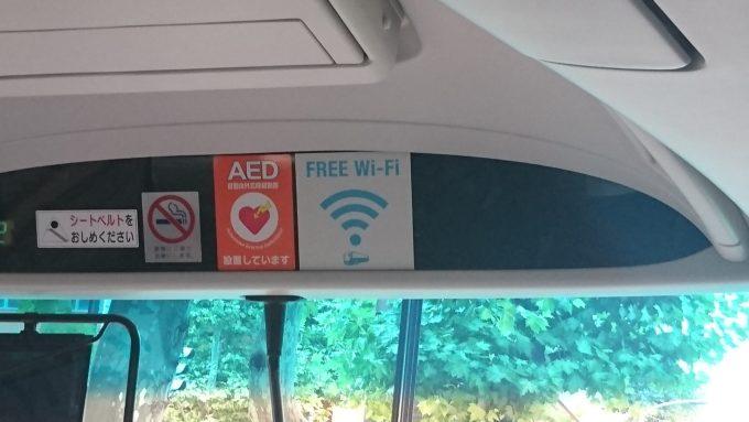 北都交通のバス車内にあるWi-Fiマーク