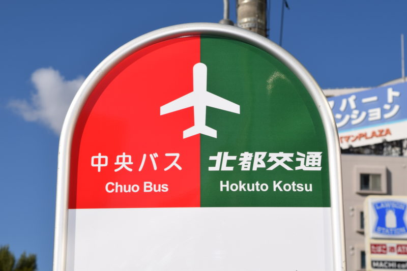 北海道中央バス及び北都交通の2社による共同運行表示の場合のマーク