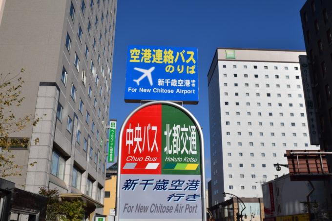 新千歳空港連絡バスのバス停行き先表示