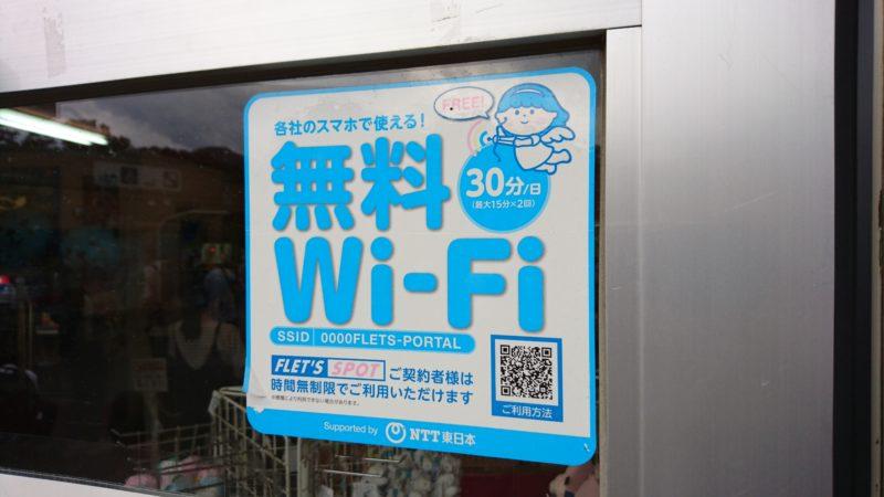 光ステーション無料Wi-Fi