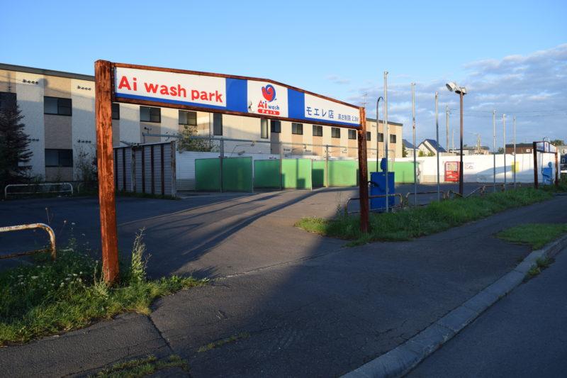 アイウォッシュパークモエレ店(Ai wash parkモエレ店)