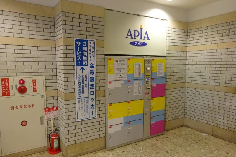 アピアやすらぎの広場JRタワースクエアカード会員限定ロッカー