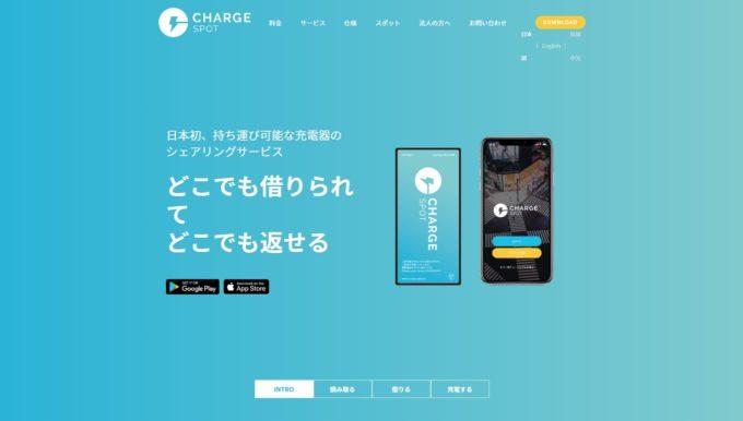 ChargeSPOT(チャージスポット)