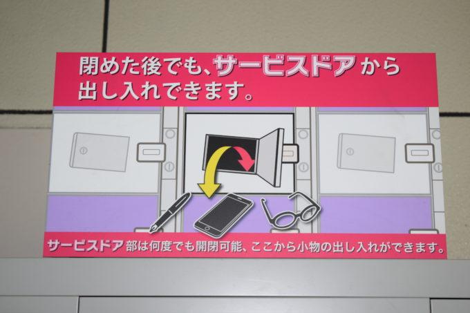 サービスドア対応コインロッカー
