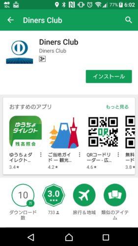ダイナースクラブ公式アプリをインストールする。