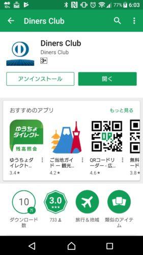 ダイナースクラブ公式アプリのインストールが完了。