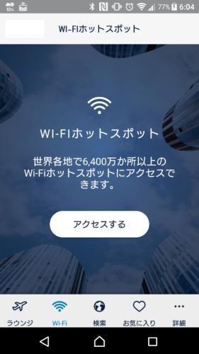 下部のWi-Fiアイコンを選択し、「Wi-Fiホットスポット」画面の「アクセスする」を選択。