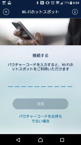 「Wi-Fiホットスポット」画面の送信ボタン下にある「バウチャーコードをお持ちでない場合」を選択。