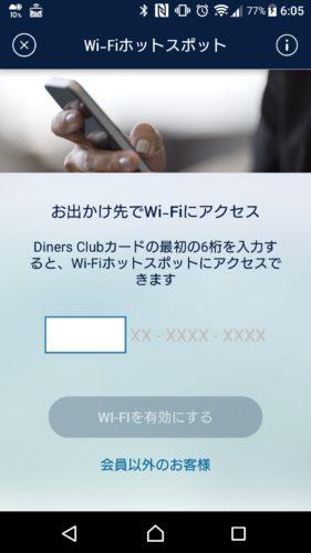 「Wi-Fiホットスポット お出かけ先でWi-Fiにアクセス」画面にて、Diners Clubカードの最初の番号6桁を入力します。