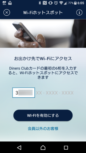 ダイナースカード番号の最初の6桁を入力後「Wi-Fiを有効にする」を選択。