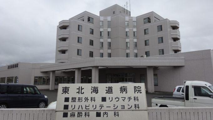 東北海道病院Wi-Fi