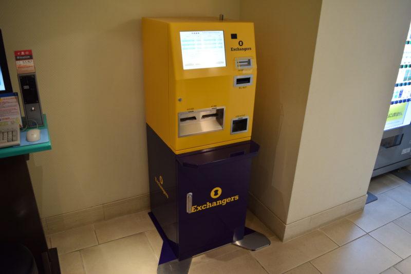 札幌パークホテルのる自動外貨両替機「エクスチェンジャーズ」